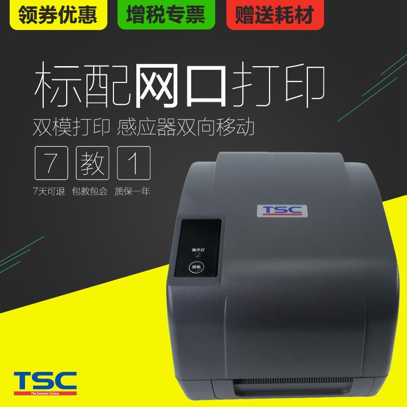 TSC条码打印机T-4502/4503E不干胶标签热敏服装吊牌水洗唛铜版纸