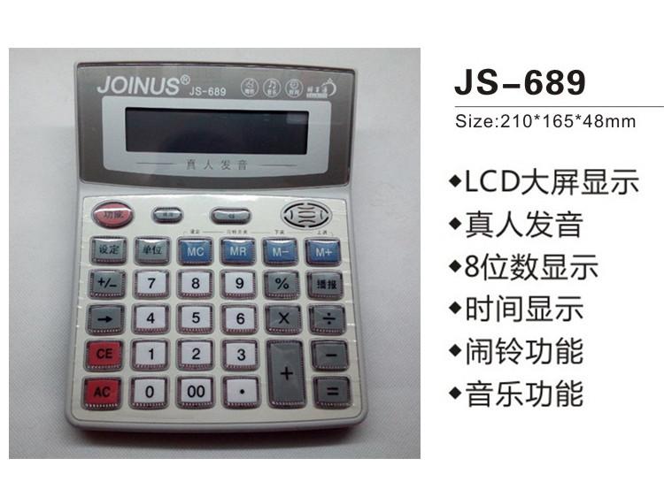 Калькуляторы Артикул 44846666180