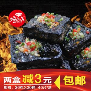 婉小小-长沙臭豆腐干 40包520g