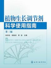 Guidelines for the Scientific Use of Plant Growth Regulators (Third Edition)