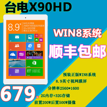Teclast/electric X90HDWIFI 32 gb doing tablet quad-core bluetooth accelerometer spot