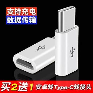 type-c转接头小米5s转换头6华为p9荣耀8数据线P10乐视2手机充电器