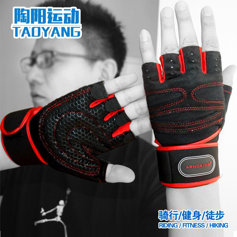 陶陽健身手套 半指 手套加長護腕男士 女包郵正品防滑耐磨保暖