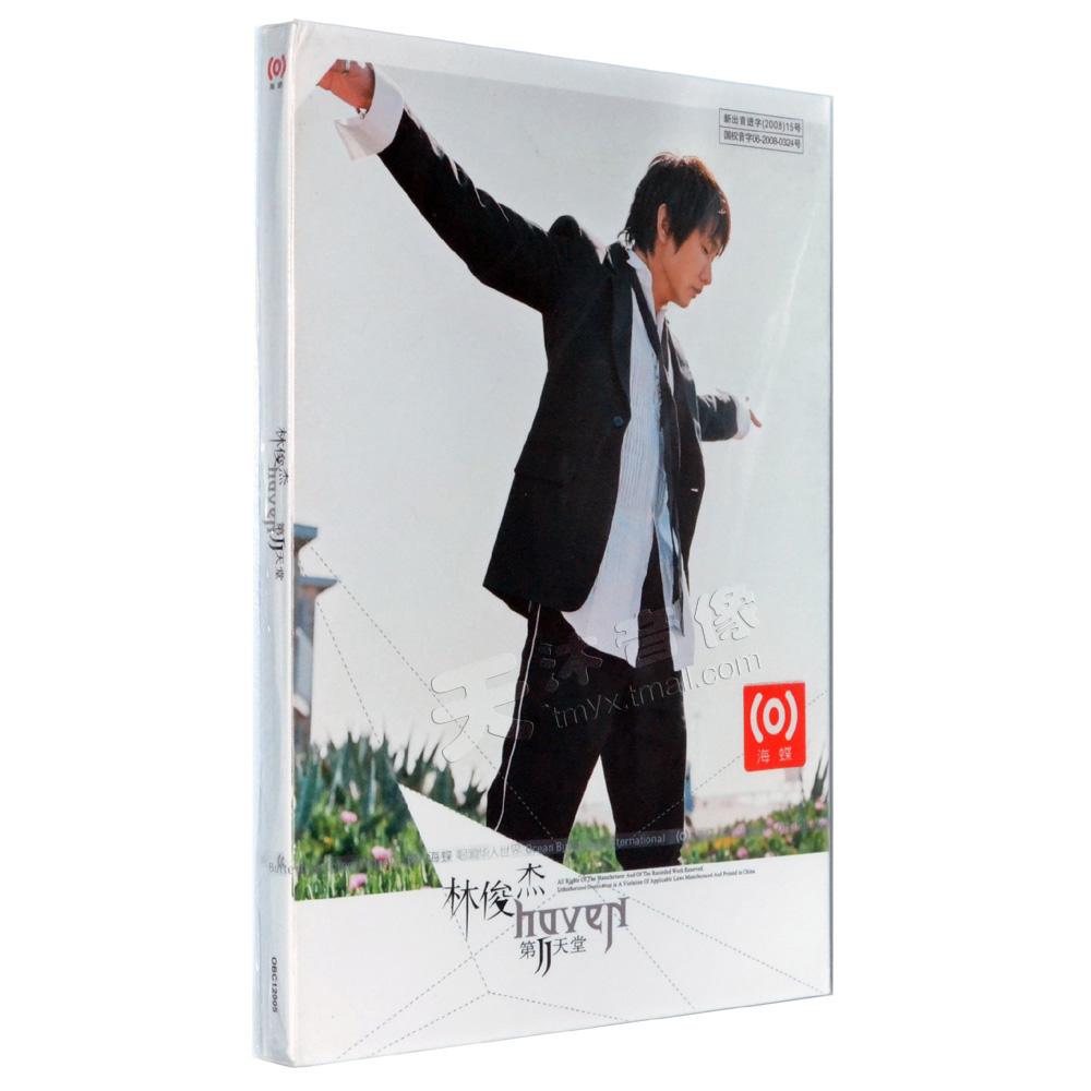 正版 林俊杰专辑 第二天堂 CD+歌词本 2004第2张专辑 江南