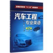 汽車工程專業英語(第2版普通高等教育十二五規劃教材)