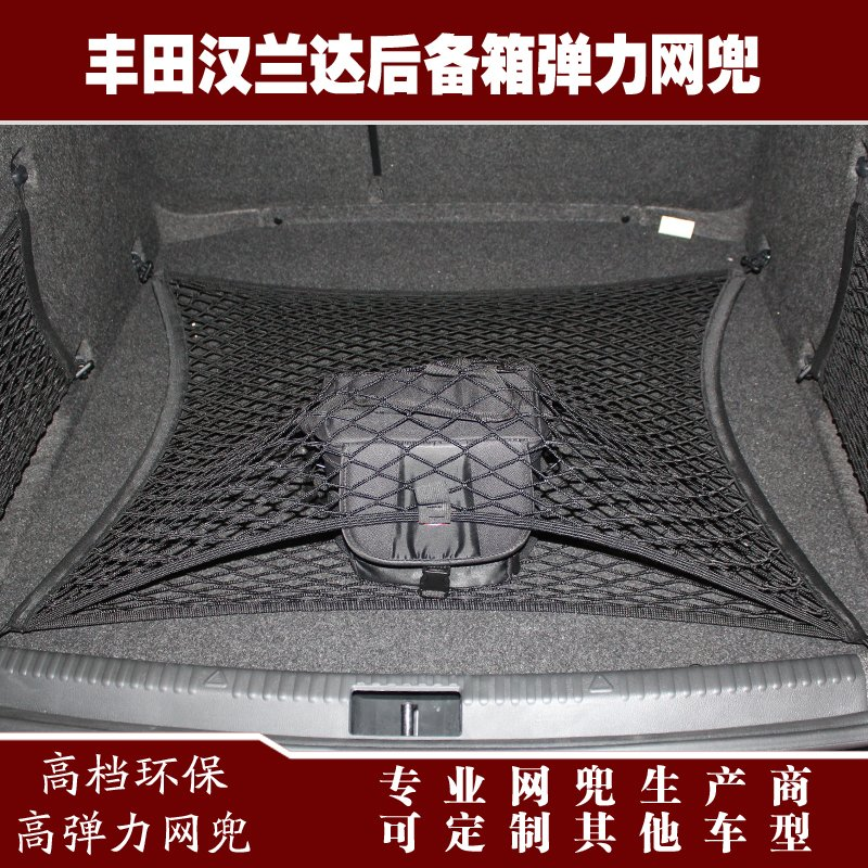 Modification of fixed elastic mesh cover for luggage storage and antiskid mesh cover for Toyota Highlander trunk