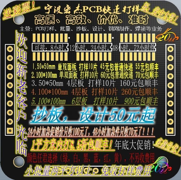 单双板PCB打样3-4天PCB电路板制作打样批量电路板加工制作