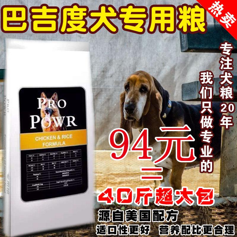 狗粮巴吉度猎犬专用天然狗粮20kg40斤亮毛补钙巴吉度成犬幼犬通用