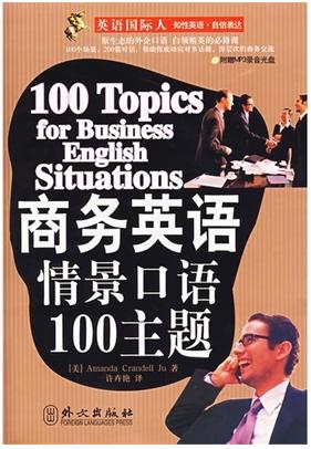 英语国际人:商务英语情景口语100主题(附盘) 外教编写