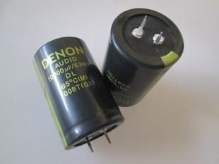 音频电解电容35 DENON天龙定制 63V10000UF 日本 AUDIO