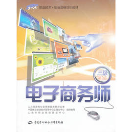 电子商务师(三级)第2版——1+X职业技术·职业资格培训教材
