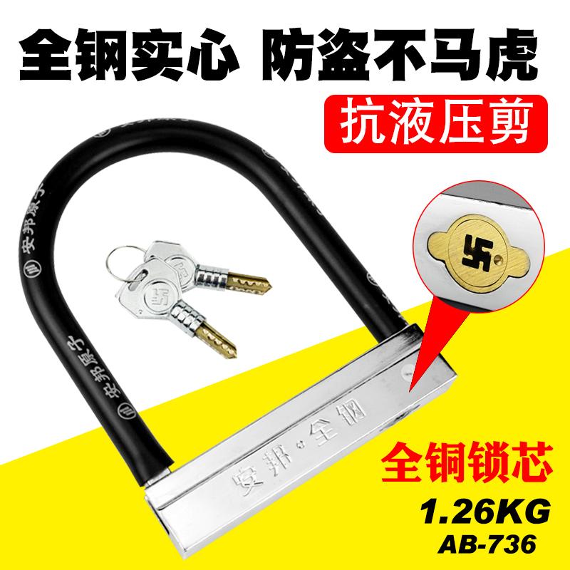 电动车锁摩托车锁防盗锁U型