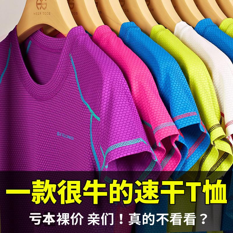 速幹衣男短袖圓領寬鬆 情侶健身半袖上衣體恤 女學生跑步 t恤