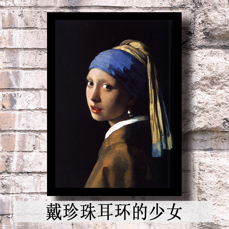 Famous oil painting girl with pearl earrings KTV living room bedroom classroom bar decoration framed gift