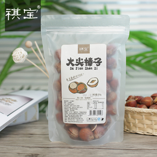 Northeast big thin hazelnut 250g dried fruit snacks without adding nuts stocking specialty food security for pregnant women