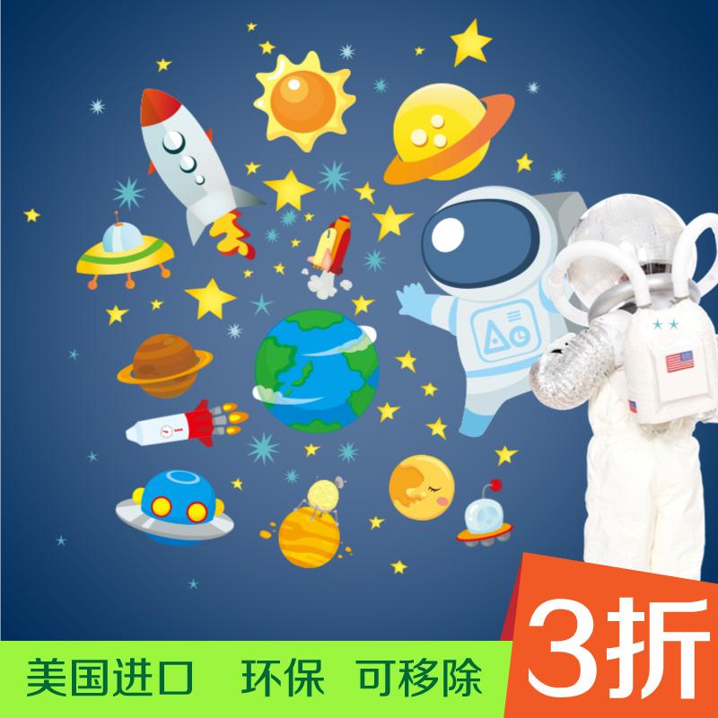 環保可移除 宇宙太空兒童房牆貼幼兒園背景牆壁貼可移除卡通牆紙