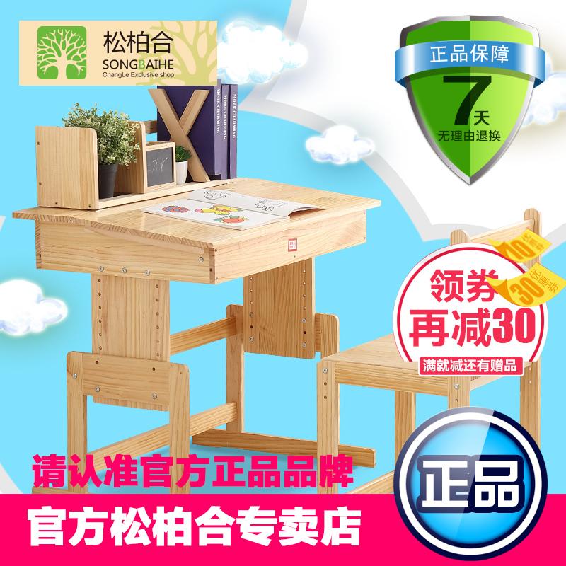 兒童學習桌書桌寫字桌可升降實木書桌書架 家用學生課桌椅套裝