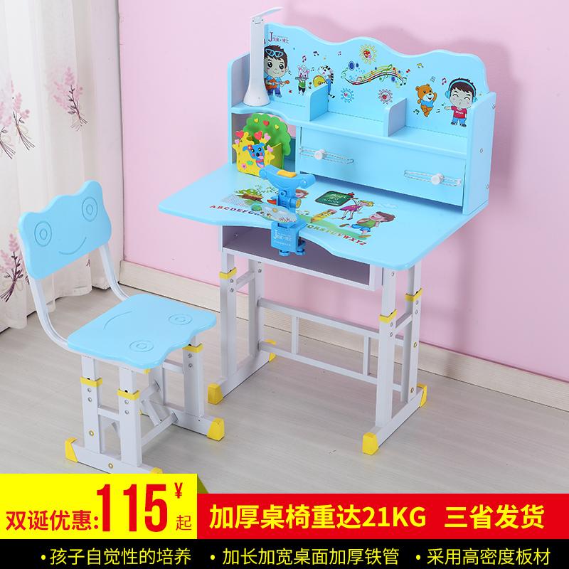 佳童博文兒童學習桌椅套裝兒童寫字桌書桌學習桌椅可升降調節