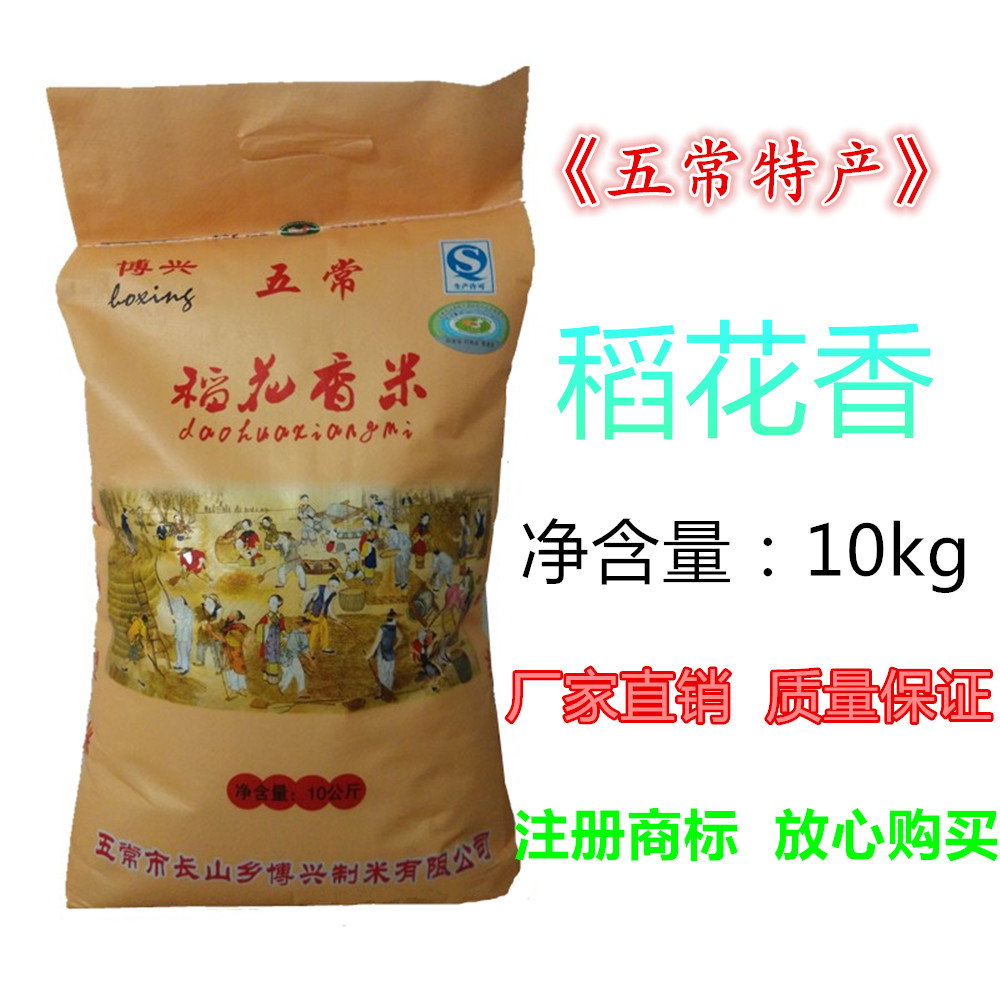 Daohuaxiang rice / 10kg non postal / member enterprise of chamber of Commerce / boxing rice
