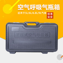 Positive pressure air respirator fire suitcase Accessories