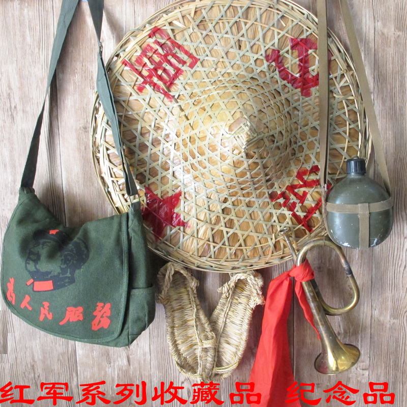 红色收藏品怀旧复古红军斗笠帽草帽旧水壶仿古冲锋号红军背包草鞋