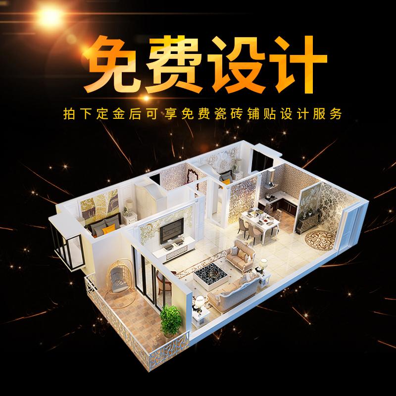 免费设计客厅卧室全抛釉通体大理石玻化砖厨房卫生间墙砖地砖瓷砖