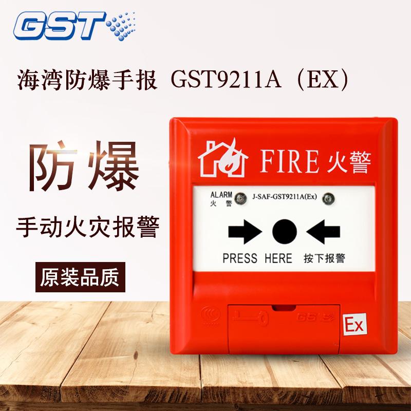 海湾防爆手报按钮 J-SAF-GST9211(Ex)手动火灾报警按钮