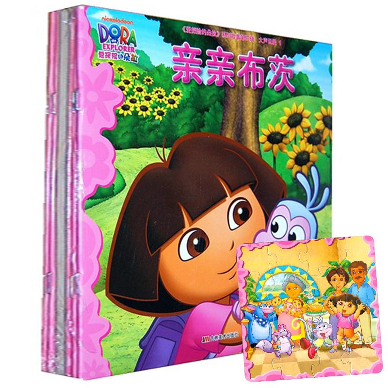 朵拉两件起包邮 爱探险的朵拉系列故事第四辑 大声说爱故事 儿童绘本 3-6岁 图书赠送朵拉拼图爱冒险的朵拉 正版套装图画书情商培