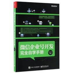 【正版】微信企业号开发 自学手册