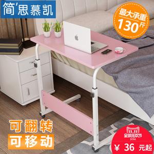 床头升降笔记本床边电脑桌台式家用懒人床上用书桌简易可移动桌子