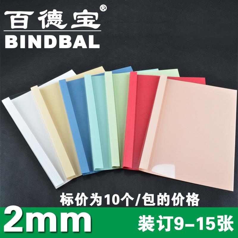 百德宝热熔封套2mm 热熔装订机塑料封套A4胶装透明封面纸质封皮
