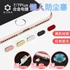苹果Xs Max通用7P手机防尘塞iPhone8Plus电源塞Xr充电口11pro配件
