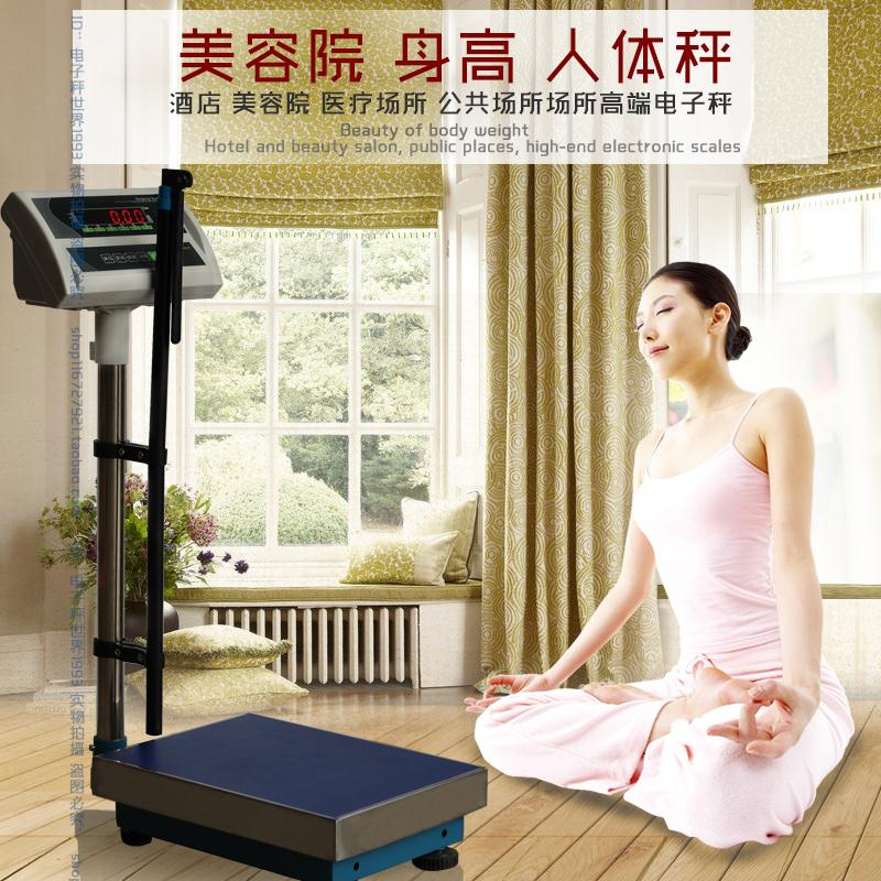 Measuring height, weight, body health, weight loss, electronic scale, body scale, special electronic scale for beauty salon