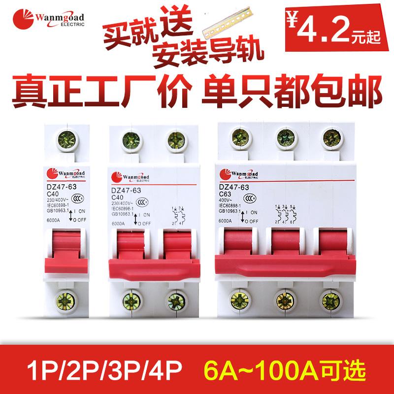 空气开关 家用4p DZ47万高小型断路器开关1P2P3P4Pc32A断电开关