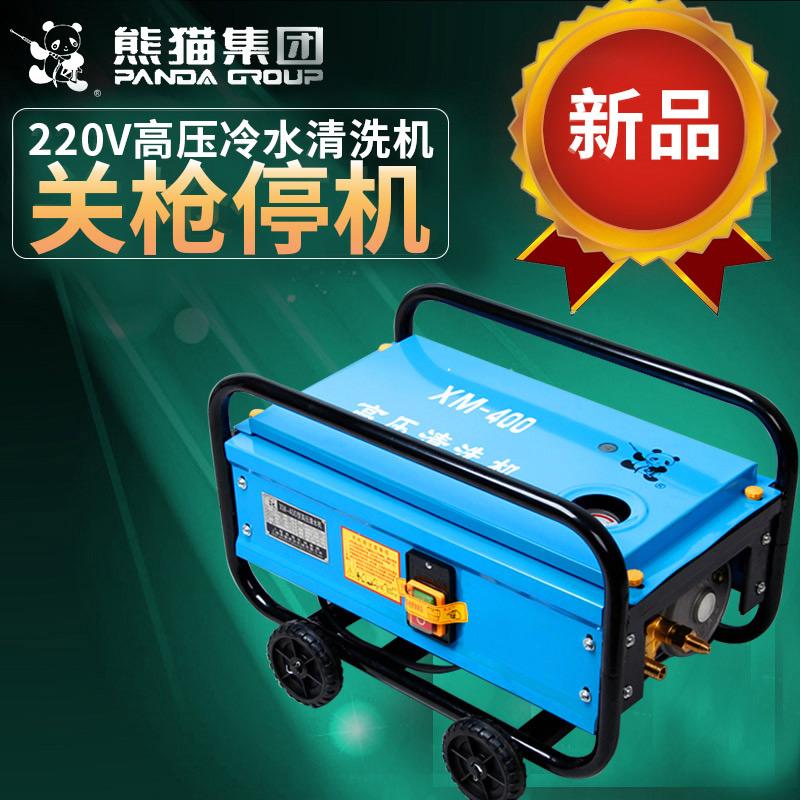 熊猫全自动商用洗车机220V高压清洗机全铜刷车泵洗车行水枪XM-400