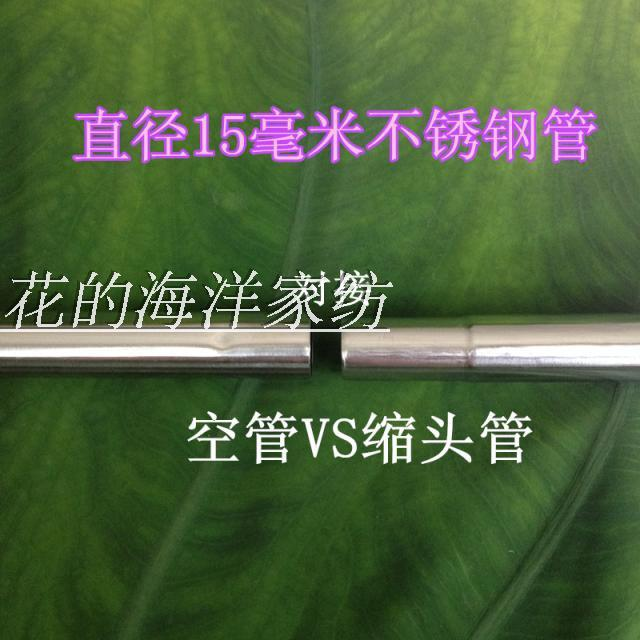 不鏽鋼蚊帳支架配件 直徑15毫米不鏽鋼管 單根出售