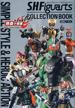 Mask knight SHF encyclopedia BOOK COLLECTION BOOK magazine 1 not qualified sic Ghost