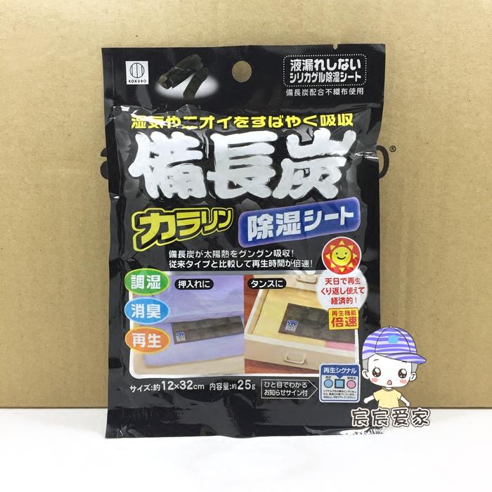 满10.00元可用1元优惠券日本本土鞋柜衣柜衣物抽屉活性炭除湿袋除湿剂干燥剂吸湿约25G