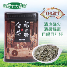 Source incense arts Fuding white tea Fujian taimu baekho silver needle tea cans of origin super old white tea
