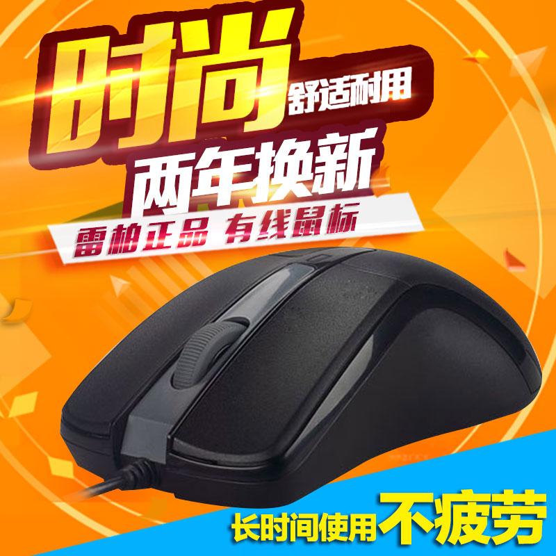 正品包邮 雷柏M120 游戏鼠标 电脑USB有线鼠标 笔记本鼠标送礼品