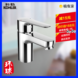 Kohler bathroom faucet hole K 16027T B4 CP Qi Yue basin washbasin faucet hot and cold