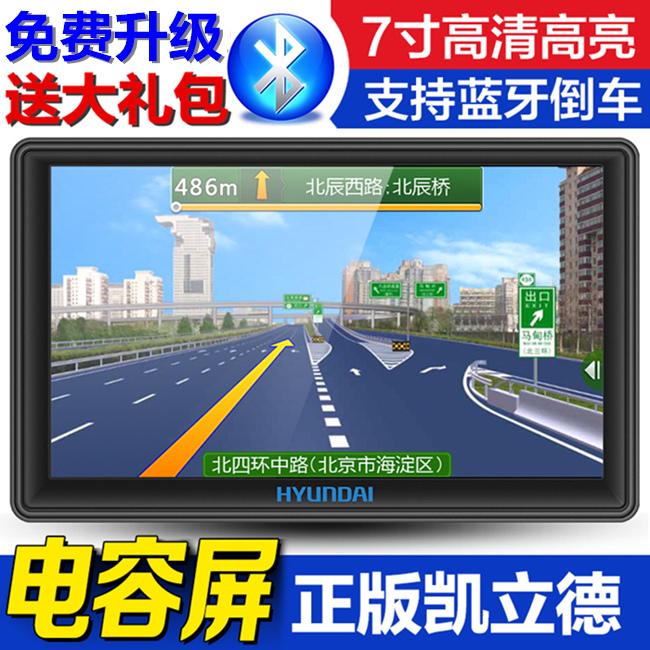 7 дюймовый GPS навигация инструмент автомобиль автомобиль грузовик портативный диктофон за кормой bluetooth велосиметрия ящик электронной почты машина