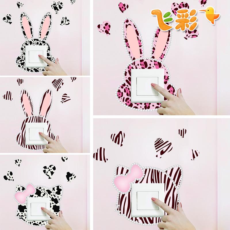 飞彩时尚兔耳开关贴纸 开关套墙贴卡通儿童房斑马豹纹插座贴纸画