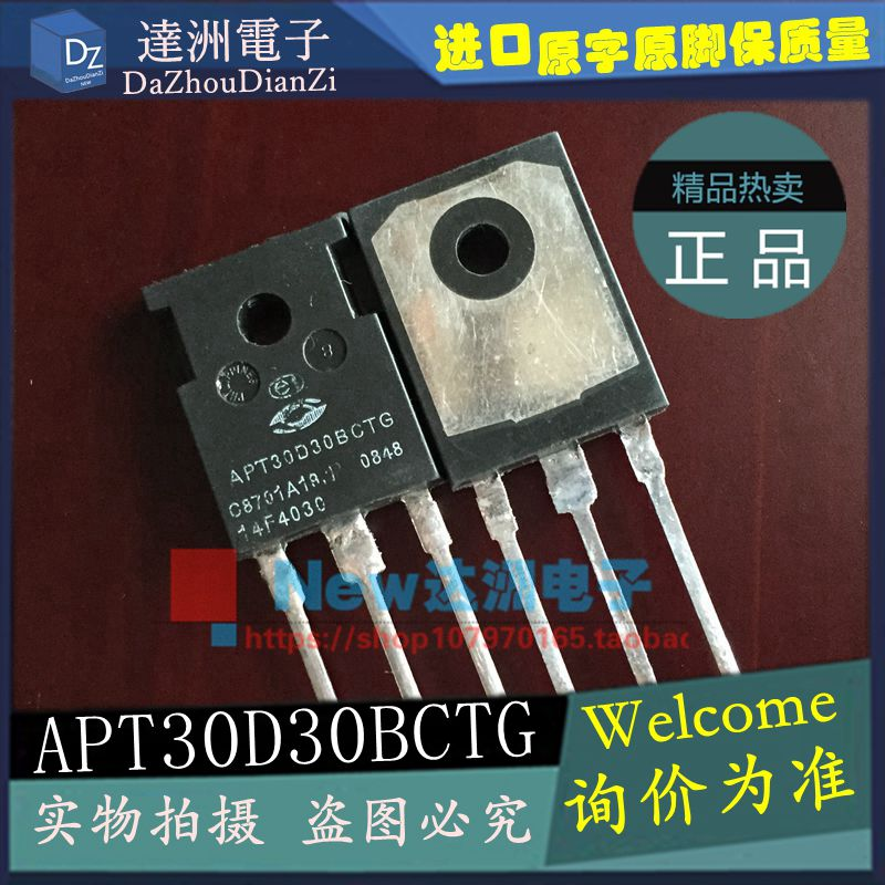 Imported APT30D30BCTG 30A\/1200V disassemble MOS FET quality assurance
