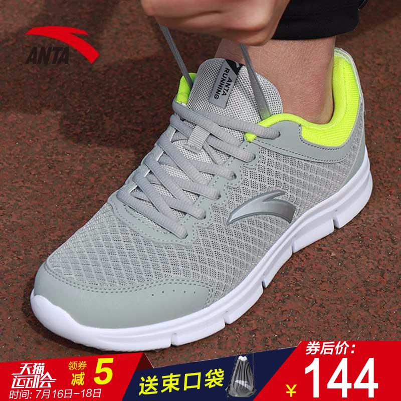 安踏男鞋 鞋2017 透氣網麵 鞋子男超輕便男士跑步鞋