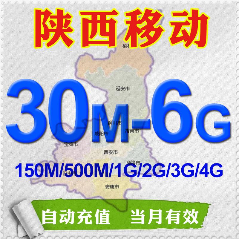 陝西移動流量充值100M 300M 500M 1G 2G 3G 4G 6G流量加油包