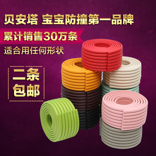 Bei Anta baby baby protective strip bumper strip widened U shaped flat table Child protection strip thickened