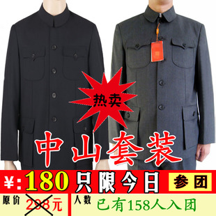Mao collar tunic tunic aged five buckle send four bags of Zhongshan suits father sent for the elders