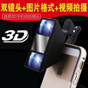 手机特效迷你3d镜头自拍vr摄像头3d视频拍摄器 创意新款工厂直销