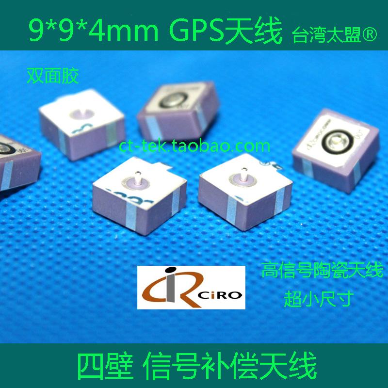 台湾太盟9*9*4GPS内置陶瓷天线四壁陶瓷无源智能手表定位小尺寸